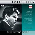 ロシア・ピアノ楽派 - エミール・ギレリス - ベートーヴェン