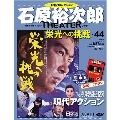 石原裕次郎シアター DVDコレクション 44号 2019年3月17日号 [MAGAZINE+DVD] Magazine