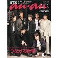 an an 2019年7月10日号 表紙:BTS (通常版)
