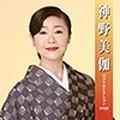 神野美伽 ベストセレクション2009