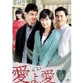 愛よ、愛 DVD BOX9