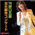 '78野口五郎 五大都市コンサート summer fever concert<タワーレコード限定>