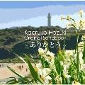 Kaoruko Hazuki Original Songbook ~ありがとう~