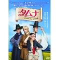 タムナ~Love the Island 完全版 DVD-BOX I