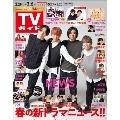 TVガイド 関東版 2020年3月6日号