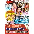 ザテレビジョン 首都圏関東版 2020年5月22日号