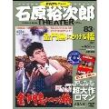 石原裕次郎シアター DVDコレクション 83号 2020年9月13日号 [MAGAZINE+DVD]
