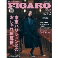 madame FIGARO japon 2020年12月号