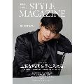 AERA STYLE MAGAZINE (アエラスタイルマガジン) Vol.49<表紙: 吉沢亮>