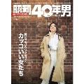 昭和40年男 Vol.66