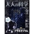 大人の科学マガジン Vol.9 プラネタリウム