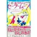 青い鳥文庫版 小説 美少女戦士セーラームーン 1 選ばれた戦士