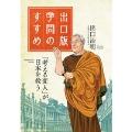 出口版 学問のすすめ 「考える変人」が日本を救う