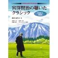 宮沢賢治の聴いたクラシック [BOOK+2CD]