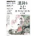 NHKカルチャーラジオ 漢詩をよむ 愛 そのさまざまな形 人への愛