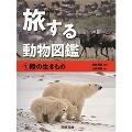 旅する動物図鑑 (1) 陸の生きもの