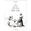 Eve 「文化」バンド・スコア