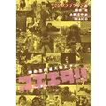 コエキタ!! VOL.3 [BOOK+DVD]