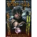 別冊映画秘宝 ロード・オブ・ザ・リング&ホビット 中つ国サーガ読本
