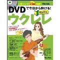 DVDで今日から弾ける! かんたんウクレレ [BOOK+DVD]