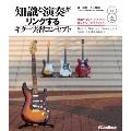 知識と演奏がリンクするギター実習コンセプト [BOOK+2CD]