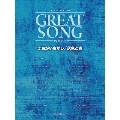 グレイトソング (まちがいさがし/灰色と青) ワンランク上のピアノ・ソロ