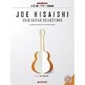 ソロ・ギターで奏でる久石譲 「ギター名曲集」 [BOOK+CD]