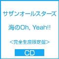海のOh, Yeah!!<完全生産限定盤>