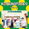 KETSUNOPOLIS 9 [CD+DVD]<初回限定仕様>