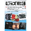 ジャズ批評 2013年3月号 Vol.172