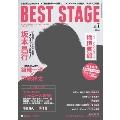 BEST STAGE 2013年 7月号