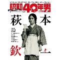 昭和40年男 Vol.25
