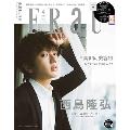 FRaU 2017年4月号 プレミアム増刊