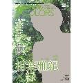 ザ・テレビジョン COLORS Vol.30 GREEN
