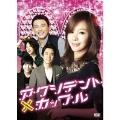 アクシデントカップル DVD-BOX