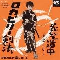 ロカビリー剣法/花笠道中<レコードの日対象商品/初回生産限定盤>