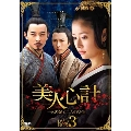 美人心計~一人の妃と二人の皇帝~ DVD-BOX 3