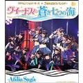 5周年記念ワンマンツアー ヴィーナスと蒼き七つの海 [Blu-ray Disc+DVD]