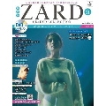 ZARD CD&DVD コレクション51号 2019年1月23日号 [MAGAZINE+DVD]