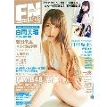 ENTAME 特別編集版 2019年4月号増刊