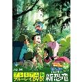 映画ドラえもん のび太の新恐竜 プレミアム版 [Blu-ray Disc+DVD]