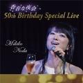 香音な夜会~野田幹子 50th Birthday Special Live
