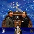 交響曲ト調 福島弘和 [CD+DVD]