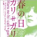 春の日 [7inch+CD-R]<タワーレコード限定>