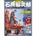 石原裕次郎シアター DVDコレクション 84号 2020年9月27日号 [MAGAZINE+DVD]