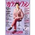 カラオケファン 2020年12月号 [MAGAZINE+CD]
