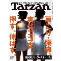Tarzan 2021年2月11日号