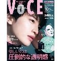 VOCE 2021年10月号 特別版