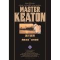 MASTERキートン 完全版 6