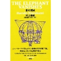 象の消滅 短篇選集 1980-1991